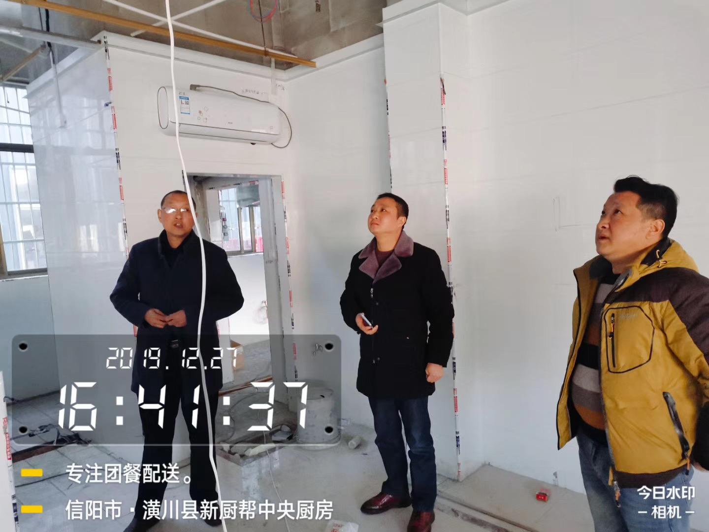 潢川县药监局万局长、彭股长到潢川新厨帮中央厨房指导工作